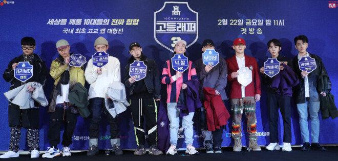 2월 22일 서울 마포구 상암동 CJ ENM에서 열린 고교 랩 대항전 Mnet '고등래퍼3' 제작발표회 모습. [뉴스1]
