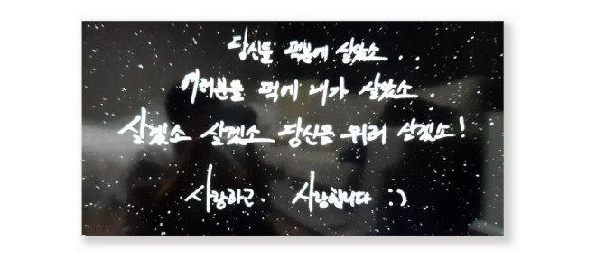 김호중이 노래 '살았소'의 가사를 인용해 팬들을 향한 마음을 드러낸 자필 편지. [올레TV 김호중 '네버엔딩 스토리' 영상 캡처]