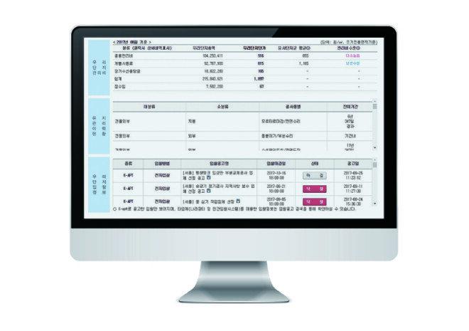 공동주택관리정보시스템(K-APT)에서 아파트를 검색하면  관리비 외에도 수리·보수 내용까지 확인할 수 있다.