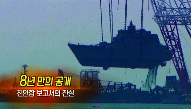 KBS '추적 60분'의 '천안함 보고서의 진실' 방송 화면.