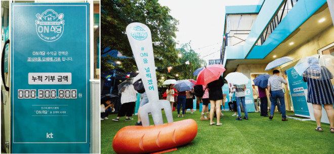 식사를 하고 낸 돈은 결식아동들을 후원하는 데 쓰인다(왼쪽). 기자가 방문한 날 폭우가 내렸음에도 'ON식당' 앞은 입장을 기다리는 사람들로 줄이 길게 늘어섰다.