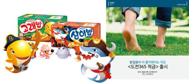 곧 모바일 게임으로도 출시되는 오리온 '고래밥'의 캐릭터(왼쪽)와 KEB하나은행의 '도전365 적금'. [사진 제공 · 오리온]