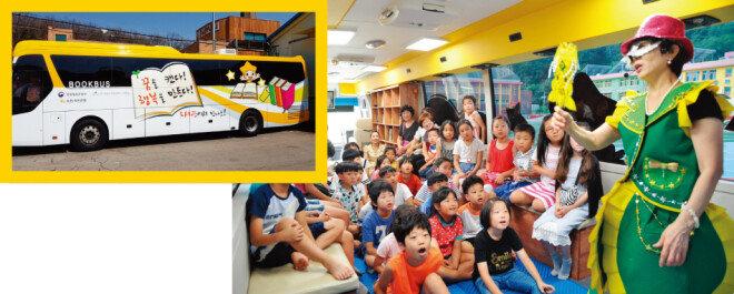 KB국민은행 여자농구단 KB스타즈가 기증한 버스를 개조한 '책버스'와 그 안에서 동화 구연이 진행되는 모습. [사진 제공 · KB국민은행]