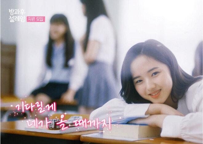 MBC 새 여자아이돌 오디션프로그램 '방과후 셀레임'의 티저 영상 중 한 장면. ['방과후 설레임' 유튜브 캡처]