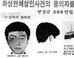 '화성연쇄살인사건' 이춘재 교도소선 1급 모범수…가석방 노렸나?