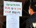 미사 중단하고 교회 잠정 폐쇄…'코로나19'에 종교계도 비상