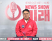"""통합당 유튜브 진행자 """"文 , 퇴임 후 교도소 무상급식"""" 발언 논란"""