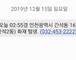 간밤 인천 간석동 모텔서 화재…투숙객 30여 명 부상