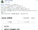 [e글e글] 만우절되자 또 등장한 '설악산 흔들바위 추락' 소문