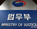 법무부, 검사장 6~7명 승진 가닥…이번엔 대검과 논의