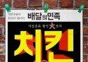 """""""명절 기차 예매급 전쟁""""…배달의민족, '치킨 0원' 이벤트에 '들썩'"""