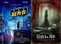 """""""피카츄 보러 갔는데…"""" 공포영화 상영에 아이들 '질겁'"""