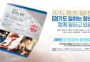 360만 원→1000만 원으로…경기도 청년통장 오늘(21일) 마감