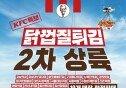 """""""매진 행렬에 결국…"""" KFC 닭껍질튀김 판매 매장 확대"""