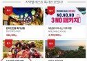 일본여행 상품 홍보에 '눈치싸움 이제 그만', 어이없는 여행사!