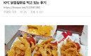 kfc 닭껍질튀김 후기