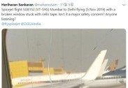 """비행기의 깨져있는 창문에 테이프만 덕지덕지, """"불안해!"""""""