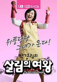 박경림의 살림의 여왕