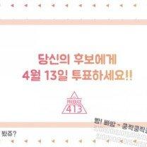 [2030 모여라]'프로듀스 413' 우리는 꿈을꾸는 후보들~ PICK ME!