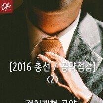 [2030모여라]정치개혁 공약, 제대로인가요?