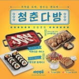 """자연별곡, 캔모아와 콜라보 """"추억의 빙수·토스트 맛본다"""""""