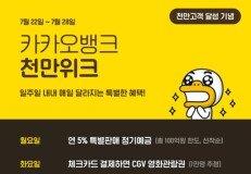 카카오뱅크, 1000만 돌파 기념 '5% 정기예금' 이벤트