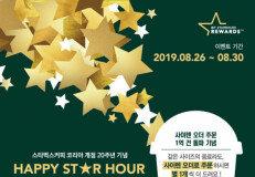 스타벅스, 개점 20주년 이벤트 '별 최대 6개 적립 가능'