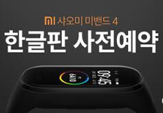 """'가성비 끝판왕' 샤오미, '미밴드4' 국내 출시…""""3만 원대"""""""