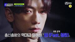 ★엠카 700회 특집★ 이번 주 엠카운트다운 라인업은?