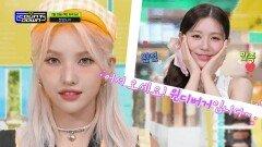 전소연&미연이 알려주는 이번 주 엠카운트다운 라인업은?