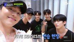 'STORAGE M' 웃음이 끊이지 않는(꺄하핳핳핳) FIVE SENSES의 연습 현장!