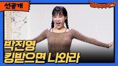 [선공개] 박진영 킹받으면 나와라