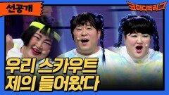 [선공개] 우리 이제 바쁘다