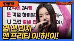 [선공개] 영 앤 리치 앤 프리티 이!하!이!