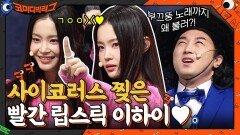 부끄뚱 노래까지 섭렵?! 빨간 립스틱으로 사이코러스 찢은 Hi~이하이 | tvN 210912 방송