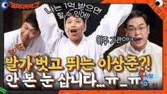 1억 받고 명동 한복판에서 발가벗고 뛰는 이상준?! 오 마이 아이즈ㅠ.ㅠ | tvN 210912 방송