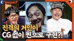 진격의 거인이 CG 없이 찐으로 구현?! + 방자고 친구들 뚱자고 등장 | tvN 210912 방송