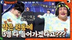 원통에 셀룰나이트가 들어가는 마술?? + 결혼식 축가 부르는 민찬기 | tvN 210912 방송