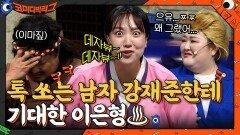 데자뷰~ 데자뷰~!! 톡 쏘는 남자 강재준이한테 기대한 이은형 | tvN 210912 방송