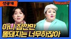 [선공개] 아니 똥돼지는 좀 심하잖아