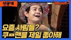 [선공개] 슈퍼맨은 한물 갔어~ 이젠 쿠ㅍ맨이야~