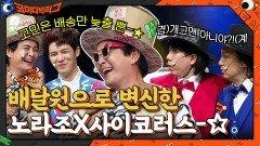 슈퍼맨이 쿠ㅍ맨으로?? 배달원으로 변신한 노라조X사이코러스- | tvN 210919 방송