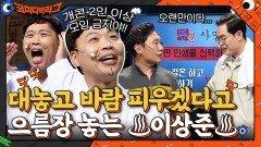 결혼하고 대놓고 바람 피우겠다고 으름장 놓는 쓰레기 이상준 | tvN 210919 방송