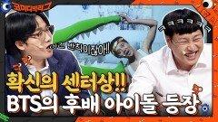 확신의 센터상!! BTS의 뒤를 이을 천상 아이돌 등장 | tvN 210919 방송