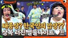 돼종상? 한국인의 밥상?? 상을 휩쓸고 다닌 셀룰나이트!! | tvN 210919 방송