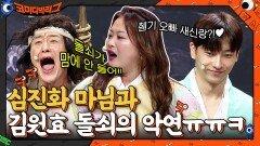 민찬기 새로운 커플로 등장?! 심진화 마님과 김원효 돌쇠의 악연ㅠㅠ | tvN 210919 방송