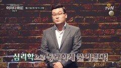 [예고] 한국인, 도대체 왜 그러는거야?! 제 2탄!