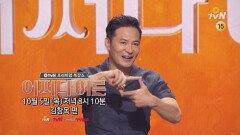 [예고] 국민소환 특집 다섯번째, 김창옥 교수!
