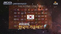대한민국, IS 테러 안전지대인가?!