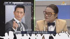 연예계 대표 금수저 TOP 3 싸이,차인표부터 이서진까지!